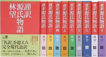 謹訳 源氏物語全10巻完結セット
