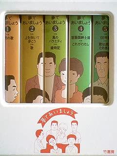 夢であいましょう(全5巻セット)[VHS]