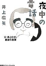 表紙: 夜中の電話 父・井上ひさし最後の言葉 (集英社インターナショナル) | 井上麻矢