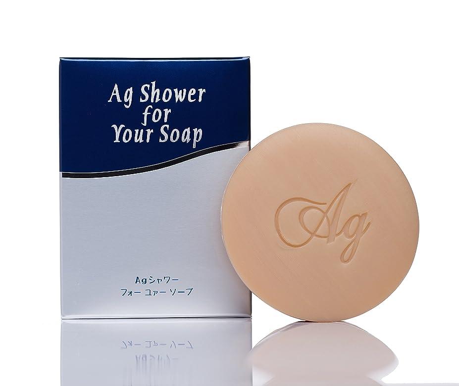 全部ブレス特徴づけるスキンケアー石鹸 Agシャワーフォーユァーソープ 消臭?抗菌 100g
