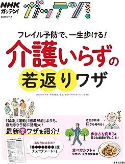 NHKガッテン! フレイル予防で、一生歩ける!介護いらずの若返りワザ 生活シリーズ