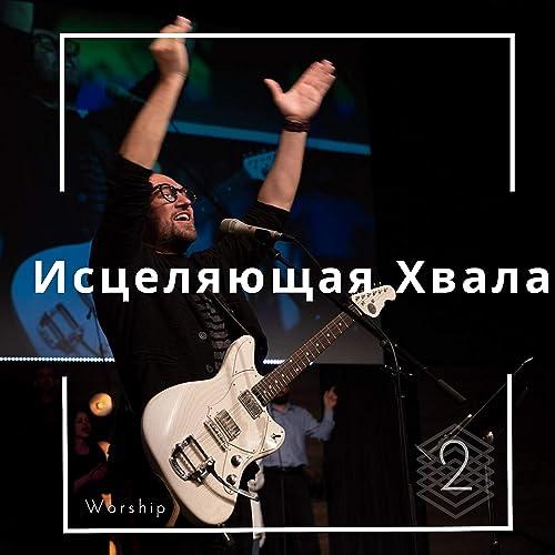Виталий Ефремочкин - Исцеляющая Хвала 2 (2020)