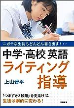 表紙: ニガテな生徒もどんどん書き出す! 中学・高校英語 ライティング指導 | 上山晋平
