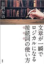 表紙: 文章が一瞬でロジカルになる接続詞の使い方 | 吉岡 友治