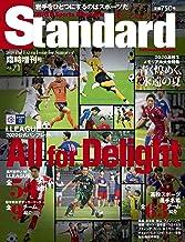 Standard岩手(スタンダード岩手) Vol.71 増刊号 (2020-07-31) [雑誌]