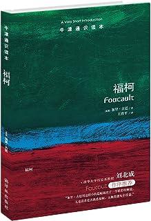牛津通识读本:福柯(中文版)