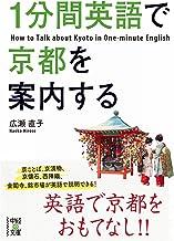 表紙: 1分間英語で京都を案内する (中経の文庫)   広瀬 直子