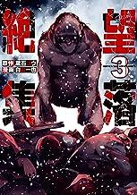 絶望集落(3) (マガジンポケットコミックス)
