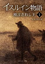 Tales of Ithryn: The King of Prophecy Volume I (Jeshurun bible fantasy) (Japanese Edition)