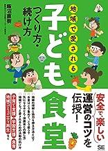 表紙: 地域で愛される子ども食堂 つくり方・続け方   飯沼 直樹