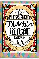 半沢直樹 アルルカンと道化師 Kindle版