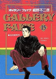 ギャラリーフェイク(15) (ビッグコミックス)