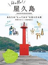 """表紙: Hello! 屋久島 —あなたの""""とっておき""""を見つける旅   高田みかこ"""