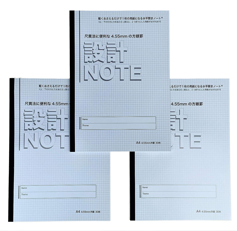 中村印刷所 水平開きノート A4 設計ノート 方眼 4.55mm 3冊セット