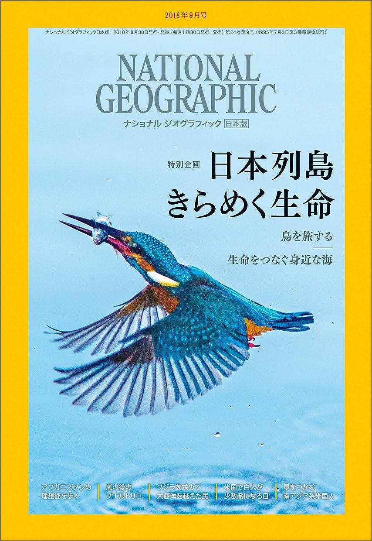 編集者来てハイランドナショナル ジオグラフィック日本版 2018年9月号 [雑誌]