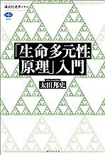 表紙: 「生命多元性原理」入門 (講談社選書メチエ) | 太田邦史