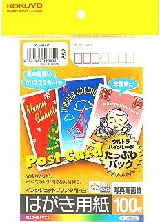 KOKUYO インクジェットプリンタ用はがき用紙(両面マット紙) ハガキ 100枚 KJ-2635