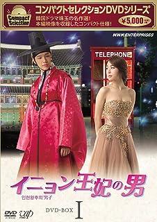 コンパクトセレクション イニョン王妃の男 DVD-BOXI