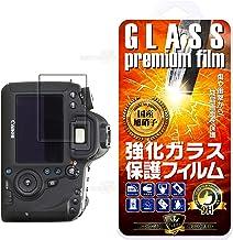 【GTO】Canon EOS 6D 強化ガラス 国産旭ガラス採用 強化ガラス液晶保護フィルム ガラスフィルム 耐指紋 撥油性 表面硬度 9H 0.33mmのガラスを採用 2.5D ラウンドエッジ加工 液晶ガラスフィルム