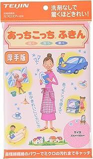 帝人フロンティア あっちこっちふきん 厚手版 33×50cm ピンク ふきん 布巾 teijin テイジン
