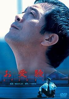 あの頃映画 「お受験」 [DVD]