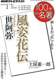世阿弥『風姿花伝』 2014年1月 (100分 de 名著)