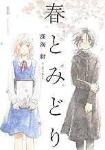 春とみどり(1) (メテオCOMICS)