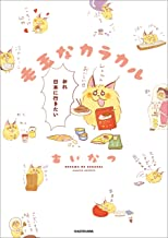 表紙: 毛玉なカラカル (中経☆コミックス) | あいなつ