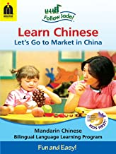 Chinese for Kids: Follow Jade! Let's Visit Market in China