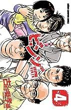 表紙: ビンゾー 4 (少年チャンピオン・コミックス) | 古谷野孝雄