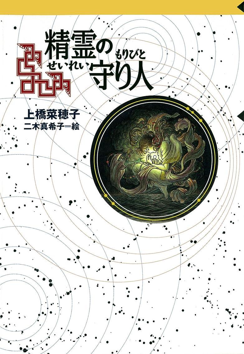 ピグマリオン磨かれた二層守り人シリーズ電子版 1.精霊の守り人