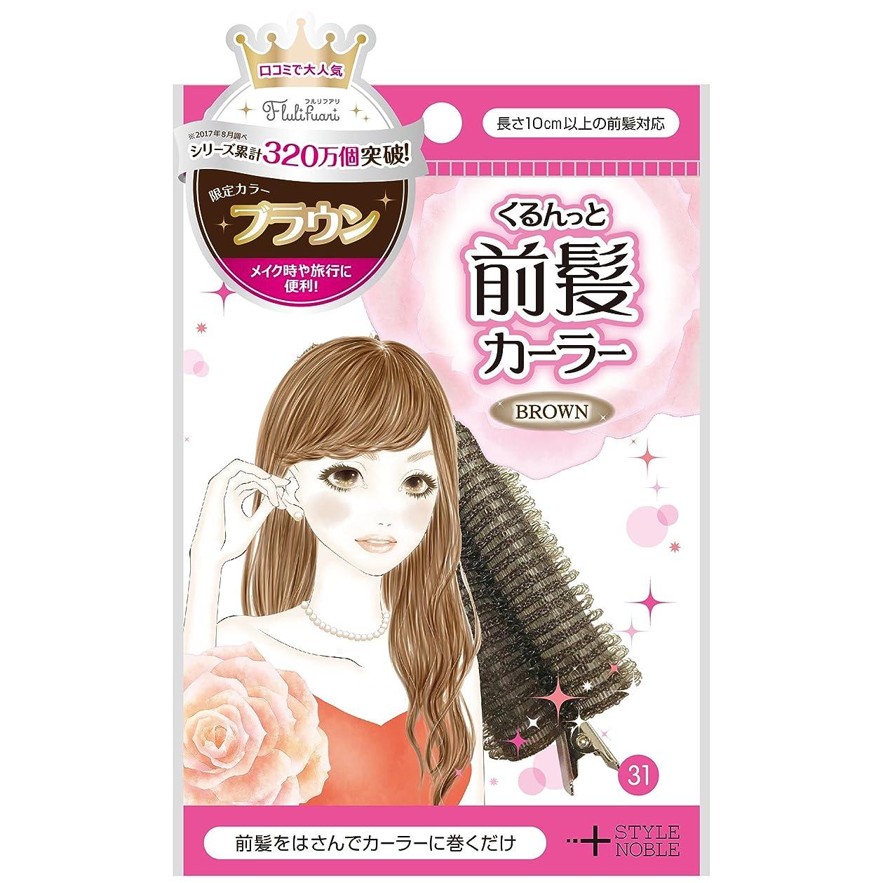 顔料思春期の背景フルリフアリ+ くるんっと前髪カーラー ブラウン (1個)