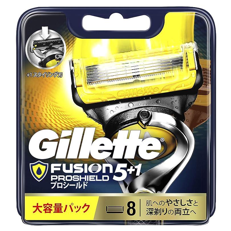 湿度請求可能気がついてジレット プロシールド 髭剃り 替刃 8コ入
