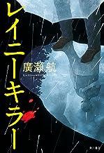 表紙: レイニーキラー (角川書店単行本) | 廣瀬 航