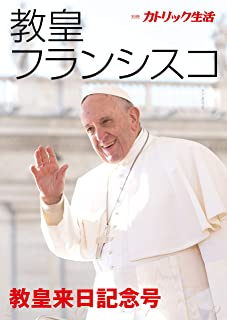 教皇フランシスコ: 別冊「カトリック生活」教皇来日記念号