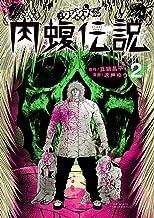 闇金ウシジマくん外伝 肉蝮伝説(2) (ビッグコミックススペシャル)