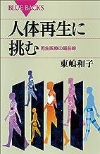 表紙: 人体再生に挑む 再生医療の最前線 (ブルーバックス) | 東嶋和子