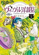 表紙: ヴィーヴル洋裁店~キヌヨとハリエット~(4) (ビッグコミックス) | 和田隆志