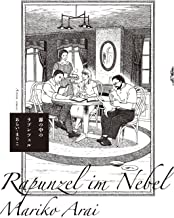 表紙: 霧の中のラプンツェル (アクションコミックス) | あらい・まりこ