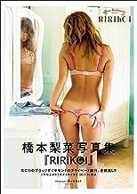 表紙: 橋本梨菜 写真集 『 RIRIKOI 』 | LUCKMAN