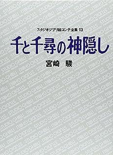 � �� �� �尋� 神隠� � (���������������������絵���������全集, #13)