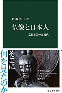 仏像と日本人 宗教と美の近現代 (中公新書)