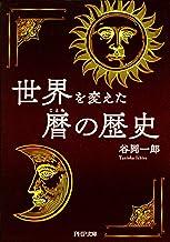 表紙: 世界を変えた暦の歴史 (PHP文庫) | 谷岡 一郎