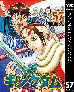 キングダム 57 (ヤングジャンプコミックスDIGITAL)