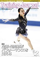 月刊トレーニング・ジャーナル2019年2月号