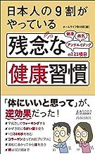 表紙: 日本人の9割がやっている 残念な健康習慣 | ホームライフ取材班