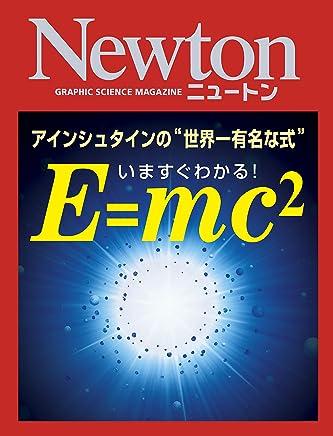 Newton いますぐわかる! E=mc2