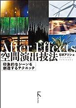 表紙: After Effects 空間演出技法(固定レイアウト版) | 石坂 アツシ