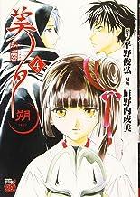 吸血姫美夕 朔(4) (チャンピオンREDコミックス)