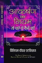 Aakarshan ka Niyam (Hindi Edition)